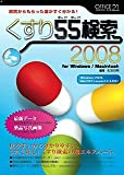 くすり55検索 2008 for Windows/Macintosh