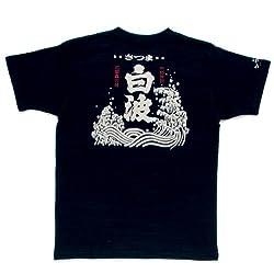 (サツマシラナミ)SATUMASIRANAMI さつま白波 日本を代表するお酒 銘柄Tシャツ AHFOLC0002  ブラック XXL