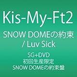 SNOW DOMEの約束 / Luv Sick(SNOW DOMEの約束盤) (初回生産限定)
