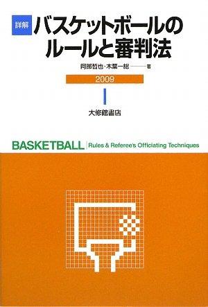 詳解 バスケットボールのルールと審判法〈2009〉