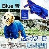 ペット用レインコート「おさんぽ雨太郎」 Aタイプ 青 1号