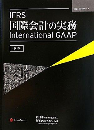 IFRS国際会計の実務