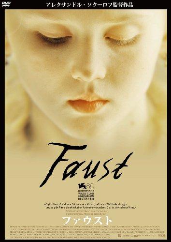 ファウスト [DVD]