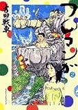 フロマンガ 2 (2) (ビッグコミックススペシャル)