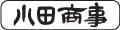 【最速配達】小田商事