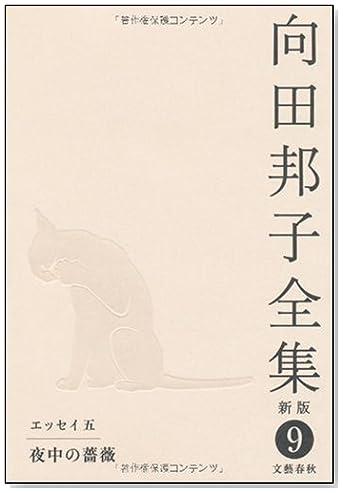 向田邦子全集〈新版〉 第九巻