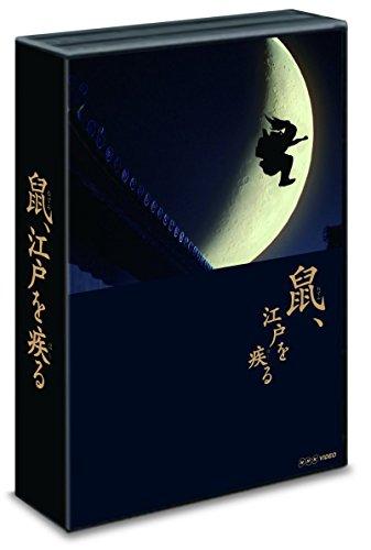 「鼠、江戸を疾る」 Blu-ray BOX (発売記念オリジナルデザインA6クリアファイル)