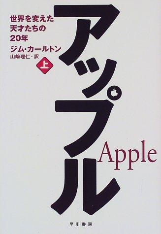 アップル 書影