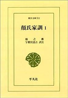 顔氏家訓〈1〉 (東洋文庫)