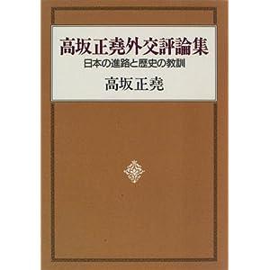 高坂正堯外交評論集—日本の進路と歴史の教訓
