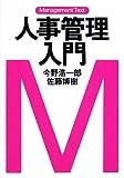 人事管理入門―マネジメント・テキスト (マネジメント・テ…