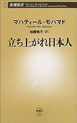 立ち上がれ日本人 (新潮新書)