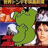 世界トンデモ映画劇場(2)トホホB級ホラー・サウンドトラック大全
