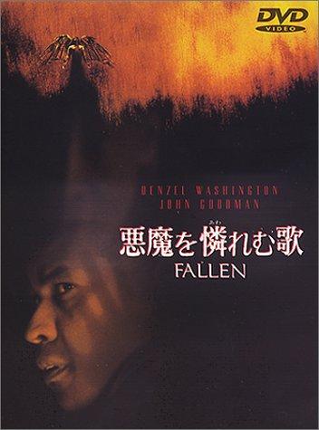 悪魔を憐れむ歌 [DVD]
