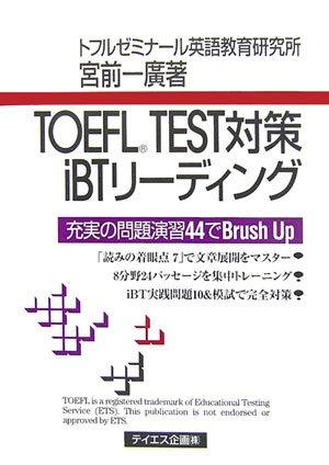 TOEFL TEST対策iBTリーディング