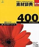 素材辞典 400 1 花・フラワーイメージ
