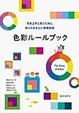 色彩ルールブック -色を上手に使うために知っておきたい基礎知識-