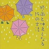 続・雨と仲良くなる19の方法を試聴する