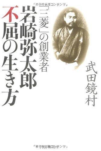 岩崎弥太郎 不屈の生き方