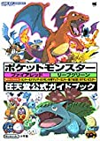 ポケットモンスターファイアレッドリーフグリーン (ワンダーライフスペシャル—任天堂公式ガイドブック)