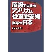 原爆正当化のアメリカと「従軍慰安婦」謝罪の日本