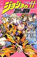 ジョジョの奇妙な冒険 2 ゴールデンハート/ゴールデンリング