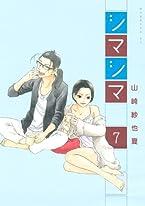 シマシマ(7) (モーニングKC)