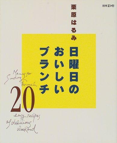 日曜日のおいしいブランチ20 (エッセ別冊)
