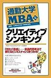 通勤大学MBA〈14〉 クリエイティブシンキング