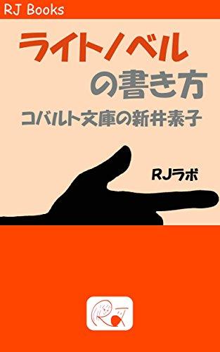 ライトノベルの書き方: コバルト文庫の新井素子 (RJ Books)