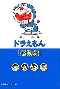 ドラえもん (感動編) (小学館コロコロ文庫)