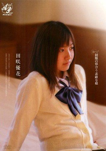 スゴ~く!制服の似合う素敵な娘 田咲優花 /オーロラプロジェクト・アネックス [DVD]