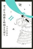 せっかち伯爵と時間どろぼう(2) (講談社コミックス)