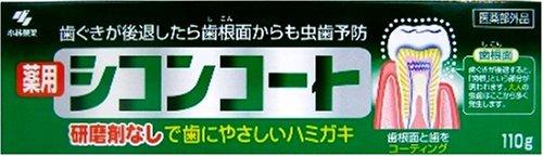 小林 シコンコート 110g