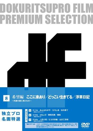 独立プロ名画特選 DVD-BOX 8 希望編