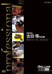 プロフェッショナル 仕事の流儀 第�[期 中華料理人 古田 等の仕事 意志あるところに、道は拓ける [DVD]