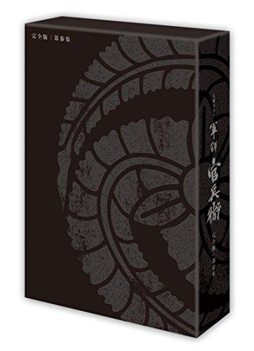 軍師官兵衛 完全版 第参集 [Blu-ray]