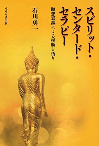 スピリット・センタード・セラピー―瞑想意識による援助と悟り