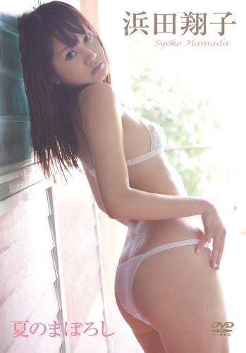 浜田翔子/夏のまぼろし [DVD]