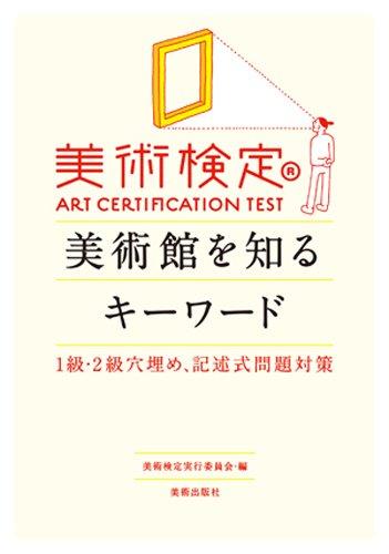 美術検定 美術館を知るキーワード 1級・2級穴埋め、記述式問題対策
