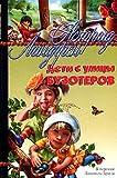 Deti s ulicy Buzoterov. Astrid Lindgren