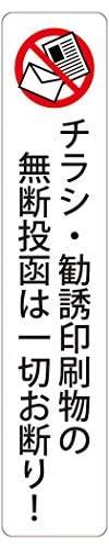 禁止ステッカー 「チラシ・勧誘印刷物の無断投函は一切お断り!」 縦書き 15X3センチ 角丸あり