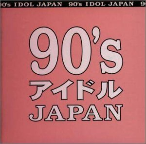 90's アイドル JAPAN