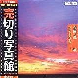 売切り写真館 JFI 24 夕陽/雲