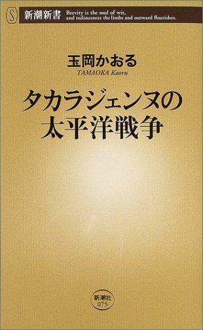 タカラジェンヌの太平洋戦争 (新潮新書)
