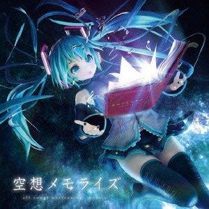 Amazon.co.jp: <b>空想</b>メモライズ(初回生産分スリーヴケース仕様): 音楽