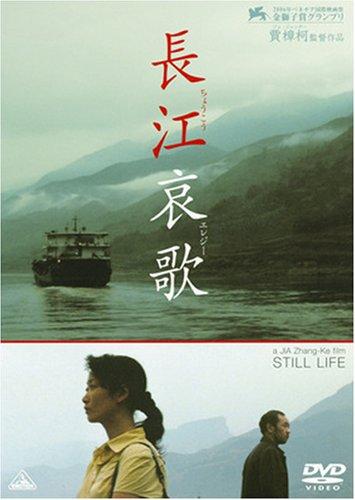 長江哀歌 (ちょうこうエレジー) [DVD]