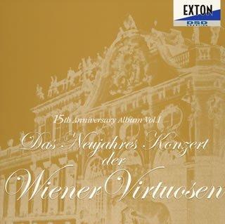 ウィーン・ヴィルトゥオーゼンのニュー・イヤー・コンサート 結成15周年記念 アルバム I - ウィーン・ヴィルトゥオーゼン