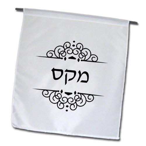 Hebrew Boys Names