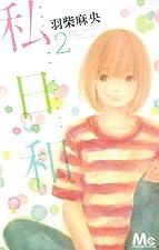 私日和 2 (マーガレットコミックス)